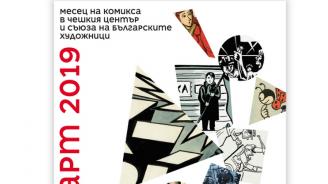 Март е Месец на комикса в Чешкия център и в СБХ