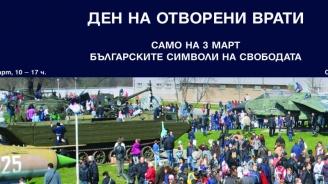 НВИМ ще отбележи 3 март с Ден на отворени врати и специален показ на експонати