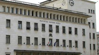 Бюджетната комисия одобри правилата за избор на нов подуправител на БНБ