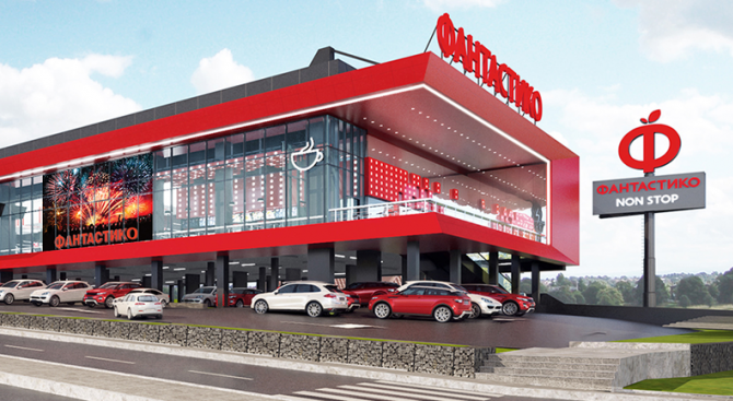 """""""Фантастико""""  отново с  нов, модерен, богат на асортимент супермаркет"""