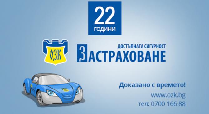 """ЗАД """"ОЗК - Застраховане"""" АД подкрепи петата международна конференция """"Европейска солидарност в инвестиционната политика на ЕС, реализирана в България"""""""