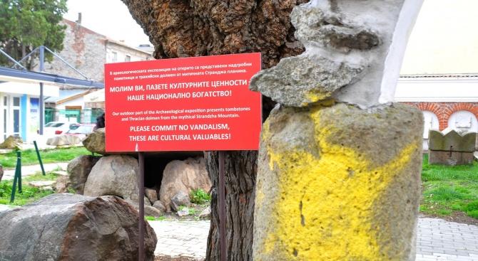 Неизвестни оскверниха артефакти, изложени пред археологическия музей в центъра на