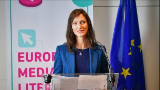 Мария Габриел: Медийната грамотност е ключ за критично мислене и борба с дезинформацията