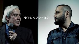 Румен Леонидов: Учителят Тео е частица от Вътрешния ни Страж*