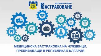 """ЗАД """"ОЗК-Застраховане"""" АД стартира кампания по застраховка """"Медицинска застраховка на чужденци, пребиваващи в Р. България"""""""