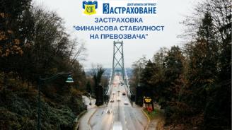 """Кампания """"Финансова стабилност на превозвача"""" със ЗАД """"ОЗК - Застраховане""""АД"""