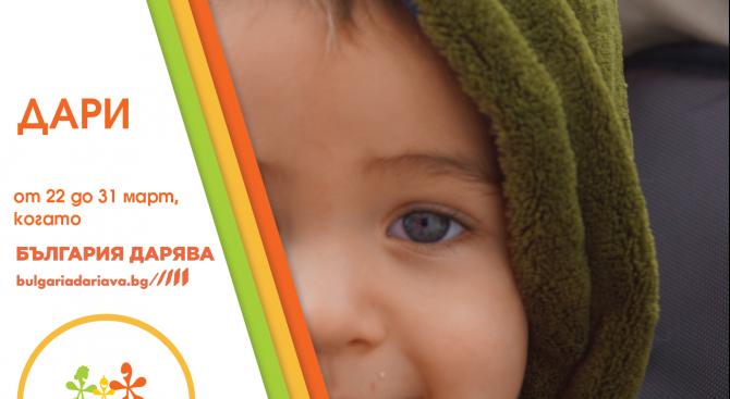 """От 22 до 31 март фондация """"За Нашите Деца"""" е"""