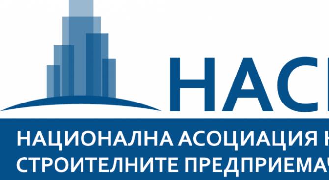 Национална асоциация на строителните предприемачи (НАСП) излезе с отворено писмо