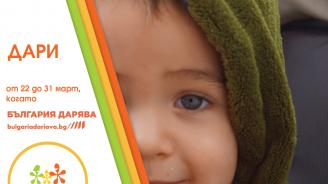 """Дари надежда и бъдеще """"За Нашите Деца"""" още днес"""