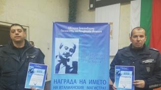 """Български полицаи и магистрати са отличени с награда """"Джовани Фалконе"""""""