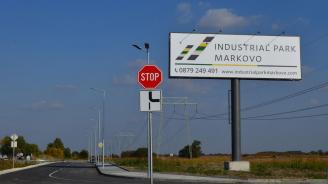 Индустриален парк Марково с новоизградена инфраструктура