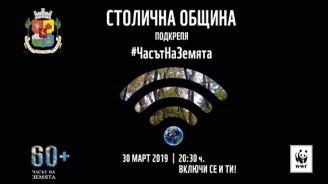 """Днес ще се проведе инициативата """"Часът на Земята"""""""