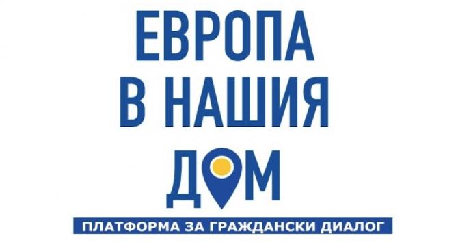 """Граждански диалог """"Европа в нашия дом"""" на тема регионално развитие"""