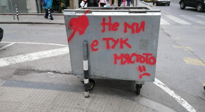 Неправилно поставена кофа за боклук осъмна с графити