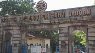 Парламентът одобри приватизацията на обособени части от ВМЗ-Сопот