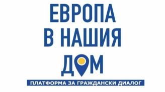 """Граждански диалог """"Европа в нашия дом"""" на тема регионално развитие ще се проведе в Хасково"""