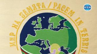 Баби от Чипровци изтъкаха килим за папата