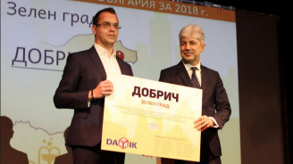 Добрич е обявен за най-зелен град на България за 2018 г.