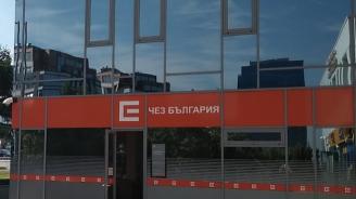 """ЧЕЗ се отказа от сделката с """"Инерком"""" за бизнеса си в България"""