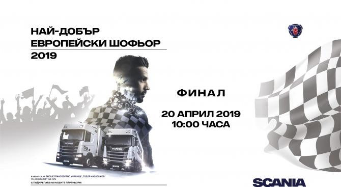 Тази събота е финалът на Scania Driver Competition, ела да