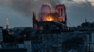 Пожарът в катедралата Нотр Дам е овладян