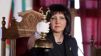 44-ото НС прие обръщение към българския народ