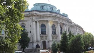В СУ беше отбелязана  140-годишнината от приемането на Търновската конституция