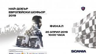Гледай на живо финала на Scania Driver Competition