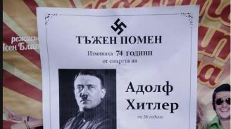 Облепиха Дупница с некролози на Хитлер