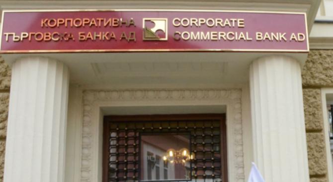 Снимка: БНБ с добри новини за арбитражното дело, заведено от османския фонд заради фалита на КТБ