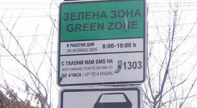 """""""Зелена зона"""" в Бургас става активна за летния сезон от"""