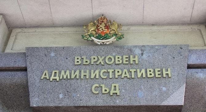 Петчленни състави на Върховния административен съд оставиха без разглеждане две