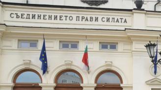 НС ще гледа на първо четене промени в Закона за мерките срещу изпирането на пари