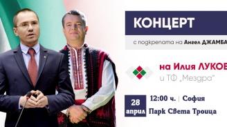 ВМРО дава официален старт на кампанията си за евровота на Великден