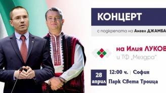 ВМРО открива предизборната си кампания за европейските избори