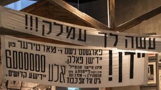 Израел почете с двуминутно мълчание жертвите на Холокоста
