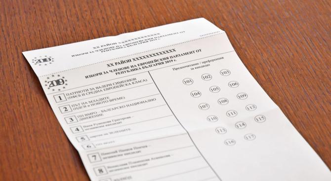 Вижте как можем да проверим номера на избирателната си секция и мястото на гласуване