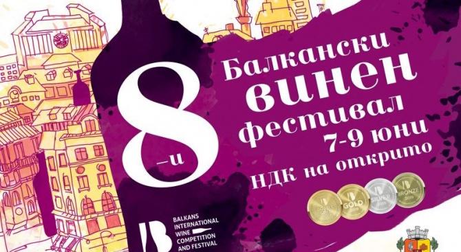 Осмото издание на Балкански международен фестивал на виното ще предложи