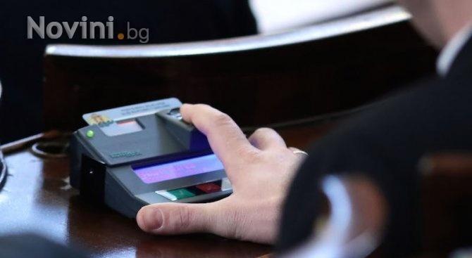 НС прие на второ четене Закона за мерките срещу изпирането на пари