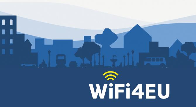 Градът спечели ваучер по инициативата WiFI4EU на Европейската комисия, с