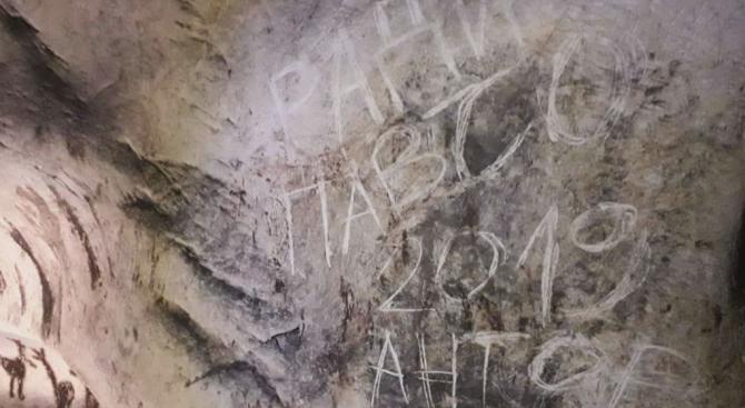 Вандали надраскаха пещерата Магурата. Неизвестни посетители са писали върху стената,