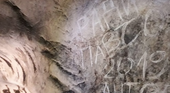 Въвеждат се ограничения за посещение на пещерата Магура, след като