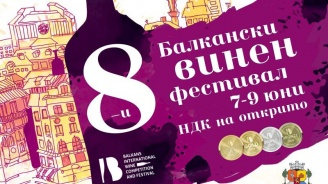 Близо 1000 вина от 100 изби пристигат в София за Балканския международен фестивал и конкурс на виното 2019