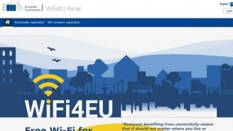 Община Кюстендил спечели ваучер на стойност 15 000 евро по инициативата WiFi4EU