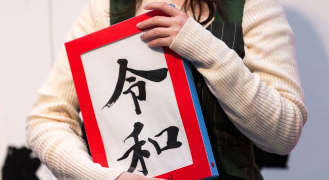 Японското министерство на външните работи поиска светът да започне да