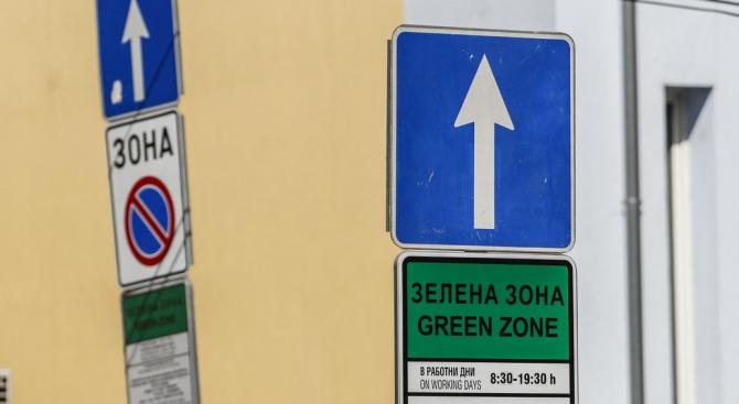 Зоните за паркиране в столицата няма да работят на 24,