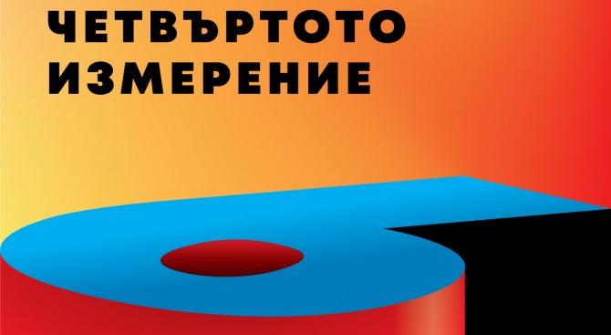 Българската асоциация на рекламодателите (БАР) стартира 6-тото годишно издание на