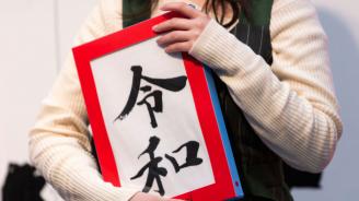 Япония иска светът да започне да изписва японските имена в традиционната последователност