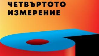 """BAAwards 2019-тазгодишното издание на наградите на Българската асоциация на рекламодателите навлиза в ново, """"четвърто измерение"""""""