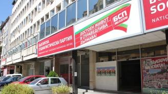 БСП - Казанлък сезира полицията заради сигнали за купуване на гласове